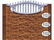 Ограждение бетонное 103-102-102